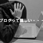 ブログ開設 3日経過