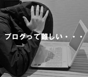 ブログって難しい・・