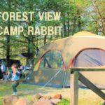 【おすすめキャンプ場】自然を楽しむ!栃木県那須町のキャンプ場『キャンプラビット』