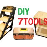 【DIY】安い道具で十分!のこぎりガイドでプロの技!初心者DIYの『格安道具7点セット』作品あり