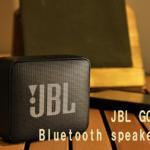 コスパ最高!コンパクトでも大音量・高音質!BluetoothスピーカーはJBL「GO2」!