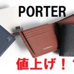 【吉田カバン】ポーター近々値上げ!?メンズ人気上位の財布「カレント」購入1ヶ月後のレビュー!
