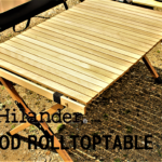 【アウトドア】テーブル買うならハイランダーは絶対に検討すべき!