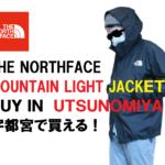 宇都宮が揺れた!ノースフェイスのマウンテンライトジャケット販売当日!とレビュー!