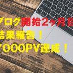 【ブログ開始2ヶ月目】7000PV達成!!