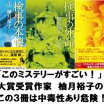 【書評】①最後の証人②検事の本懐③検事の死命/柚月裕子