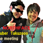 ユーチューバー『Takuzooo』さんのオフ会中継!ノースフェイス祭りじゃー!