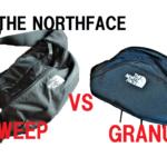 【購入体験談】ノースフェイスのボディバッグ『スウィープ』購入秘話と「グラニュール」との比較!