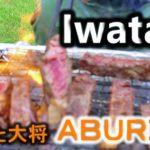 【簡単バーベキュー】イワタニのガスコンロ『炉ばた大将』炙りやで超手軽に大満足のバーベキューを楽しむ!